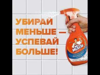 Спрей mr muscle® эксперт для ванной 5 в 1. убирай меньше - успевай больше!