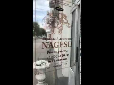 Новый магазиан NAGESH г. Рязань, ул.Соборная, д.13
