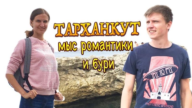 Тарханкут мыс романтики и бури Крым на машине