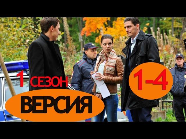 Криминальный детектив Фильм ВЕРСИЯ 1 СЕЗОН серии 1-4 Сериал о жизни и работе следо...