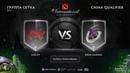 LGD.FY vs Keen Gaming, The International CN QL [Adekvat]