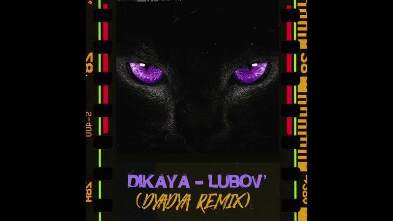 Пика Дикая Любовь (DYADYA Remix)