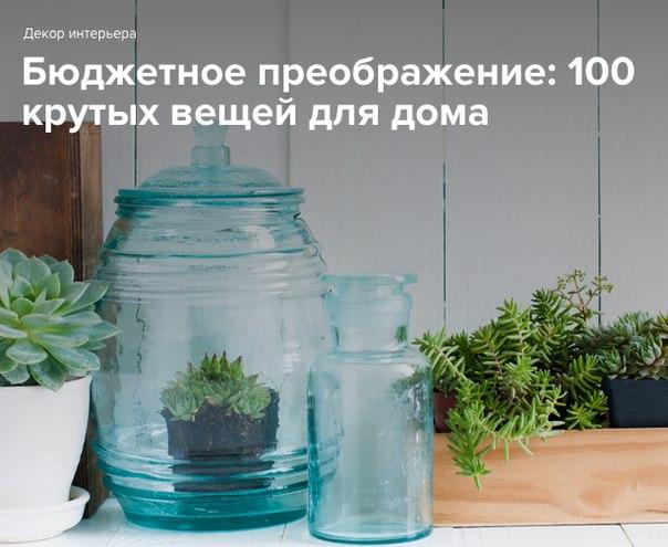 Бюджетное преображение: 100 крутых вещей для дома