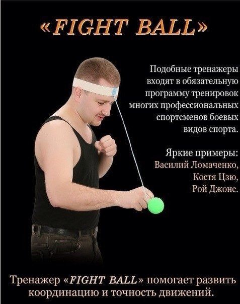 Тренажёр fight ball