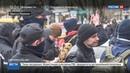 Новости на Россия 24 • Члены батальона Азов атаковали российский банк в Одессе