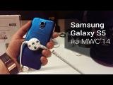 Презентация Samsung Galaxy S5 на MWC14