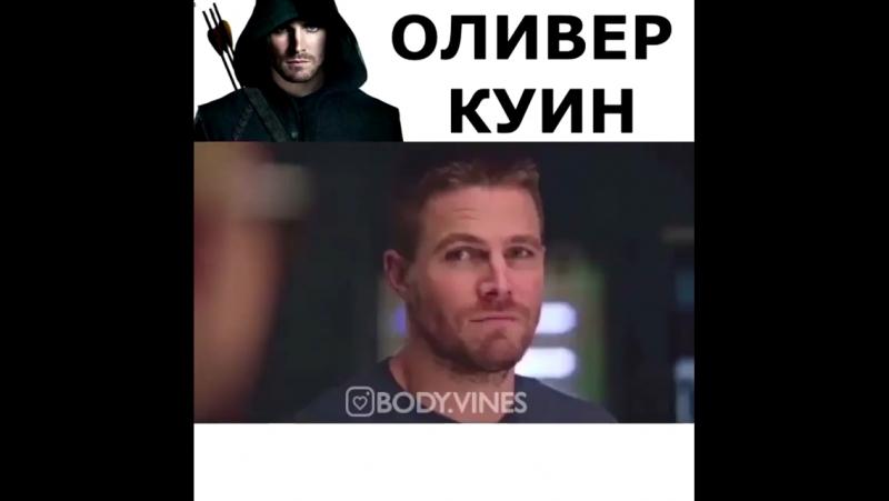 Оливер Куин