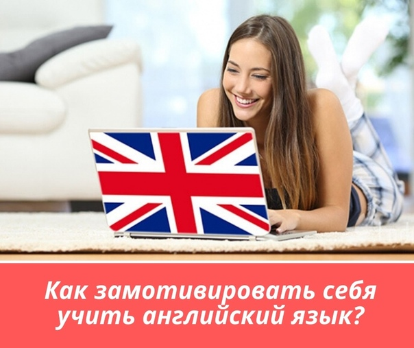 Где найти мотивацию на изучение английского языка? Почему...
