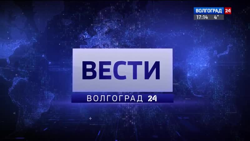 Окончание программы Вести-Волгоград и прогноз погоды (Волгоград 24, 19.11.2018)
