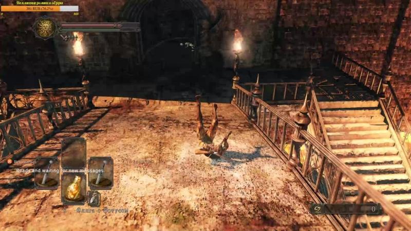 PvP батл, терпим унижение от парировщика (Dark Souls II Scholar of the First Sin)