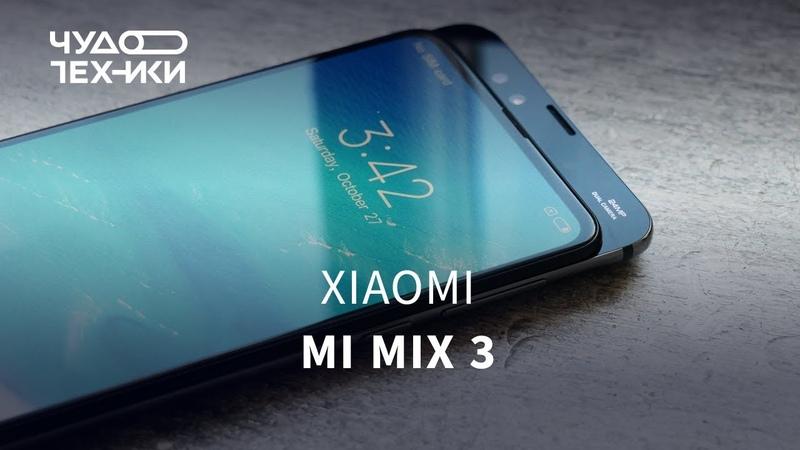 Быстрый обзор   Смартфон-слайдер Xiaomi Mi Mix 3