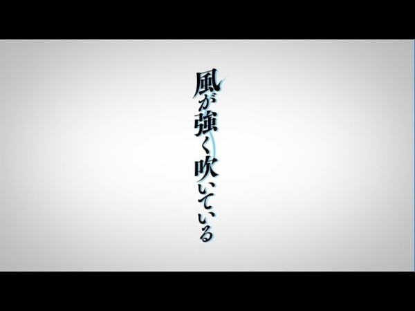 TVアニメ「風が強く吹いている」第1弾PV