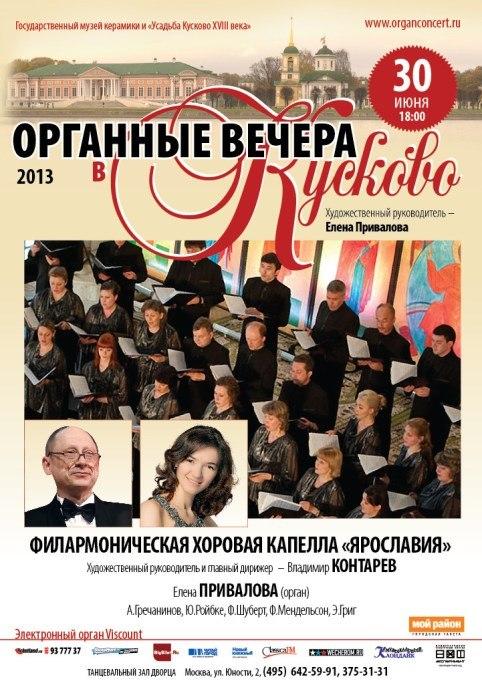 Хоровая капелла Ярославия на фестивале Органные вечера в Кусково.