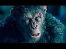 Планета обезьян Война — Русский трейлер 2 2017