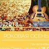 6 октября 2018 г. Фестиваль Роковая Осень