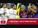 ● MSN vs BBC ● Топ 15 голов 2015-2016