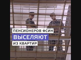 Бывших сотрудников ФСИН выселяют из квартир