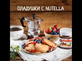 Оладушки с nutella