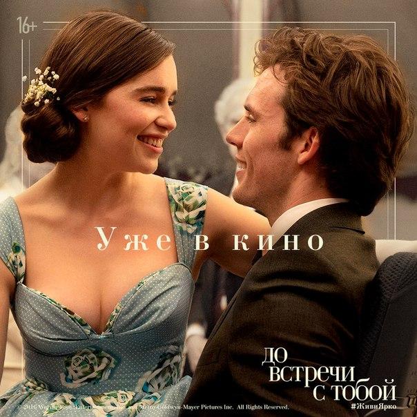 Самый романтичный фильм года.