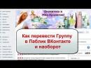 Как перевести Группу в Паблик ВКонтакте и наоборот