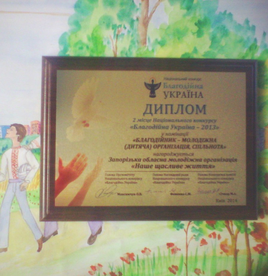 благодійна Україна 2013, Золотий Пензлик