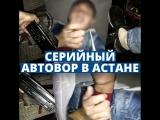 «Это Астана, детка»: Автовор снимал свои кражи на видео