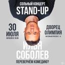 Илья Соболев фото #4