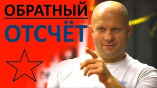 ФЁДОР ЕМЕЛЬЯНЕНКО VS РАЙАН БЕЙДЕР - ОБРАТНЫЙ ОТСЧЁТ БЕЛЛАТОР 214