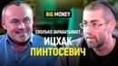 Ицхак Пинтосевич. Как заработать большие деньги, не занимаясь своим бизнесом. Big Money 19