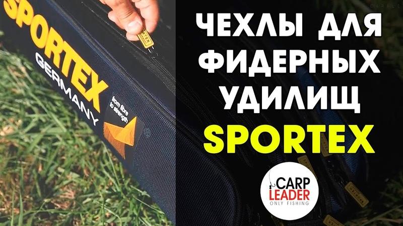 Фидерные чехлы Sportex, Обзор в КарпЛидер