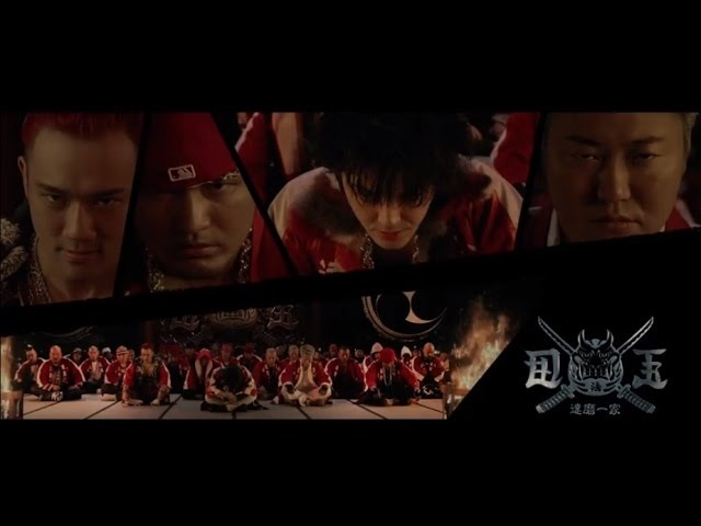 HiGHLOW Special Trailer ♯5 「達磨一家」