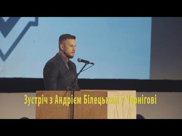 Лідер «Національного Корпусу» Андрій Білецький зустрінеться з громадою Чернігова
