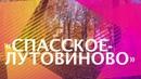 Прогулка по парку усадьбы «Спасское-Лутовиново»