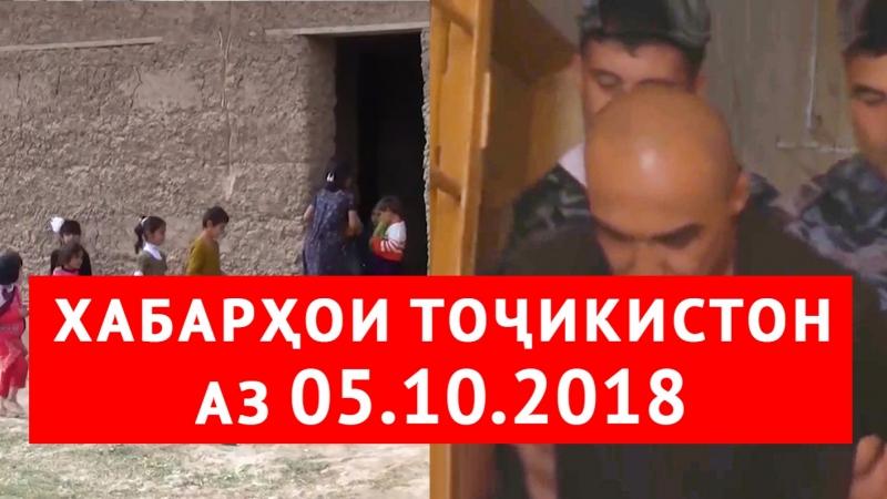 Хабарҳои Тоҷикистон ва Осиёи Марказӣ 05.10.2018 (اخبار تاجیکستان) (HD)