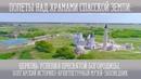 Полеты над храмами Спасской земли Церковь Успения Пресвятой Богородицы. Фильм 4.
