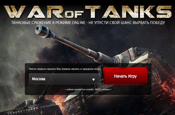 Танки онлайн играть бесплатно и без