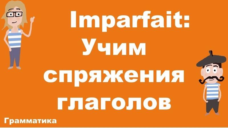 Imparfait.Как запомнить спряжения глаголов