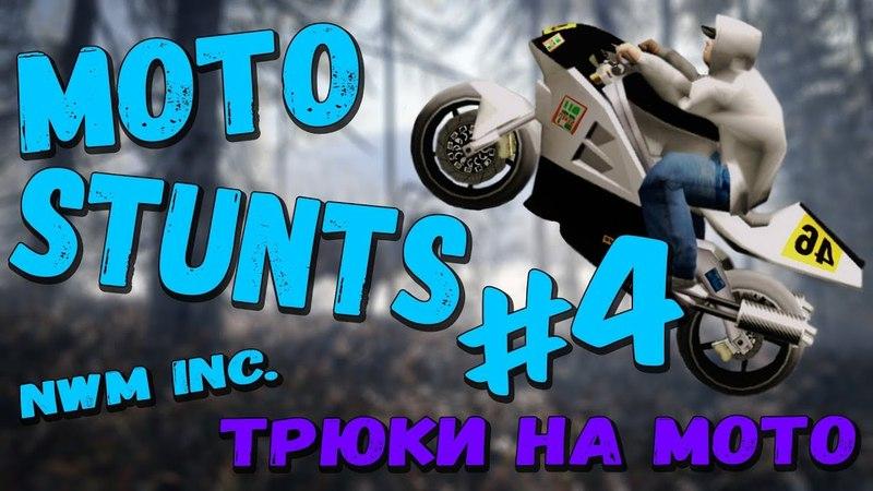 ФЕЕРИЧНЫЕ ТРЮКИ НА МОТО в GTA SA MP 4 Stunts Nwm on Moto in GTA San Andreas 4