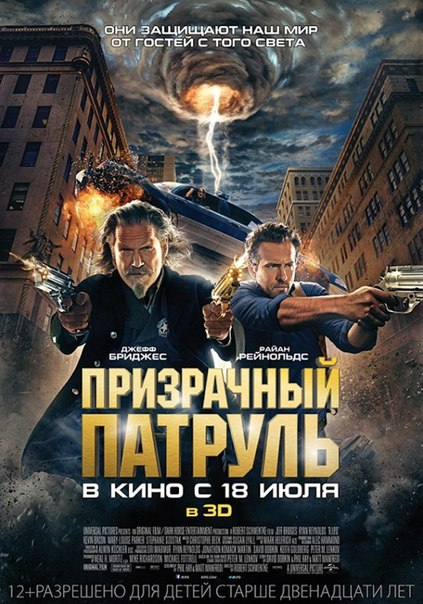 Пpизpачный патpуль (2013)