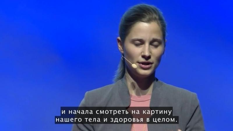 Джулия Эндерс. Очаровательный кишечник
