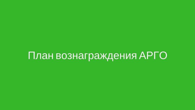 Презентация Плана Вознаграждений АРГО 2017