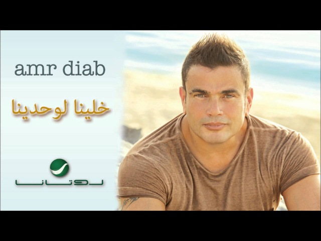Amr Diab -- Khlina Lewahdina / عمرو دياب - خلينا لوحدينا