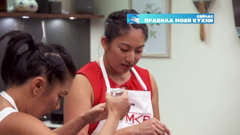 Правила Моей Кухни 9 сезон 31 серия