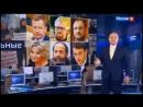 Малахольный ТРАМПОМАН Киселёв боится НОД Запрещено и вырезано Вести 19 02 17