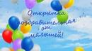 Поздравление от детей всех дошкольных работников