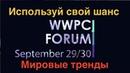 WWP Capital FORUM | TESLA PLACE MOSCOW WWPC