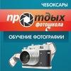 Фотошкола ПРО-ОТДЫХ . Чебоксары