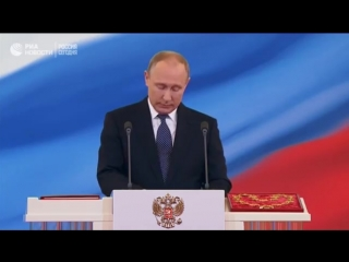 Церемония инаугурации избранного президента России Владимира Путина