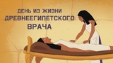 Edu Один день из жизни древнеегипетского врача edu jlby ltym bp bpyb lhtdyttubgtncrjuj dhfxf
