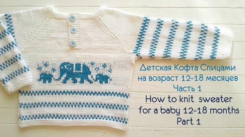 Кофта спицами для мальчикаРеглан снизу. How to knit a sweater for a boy